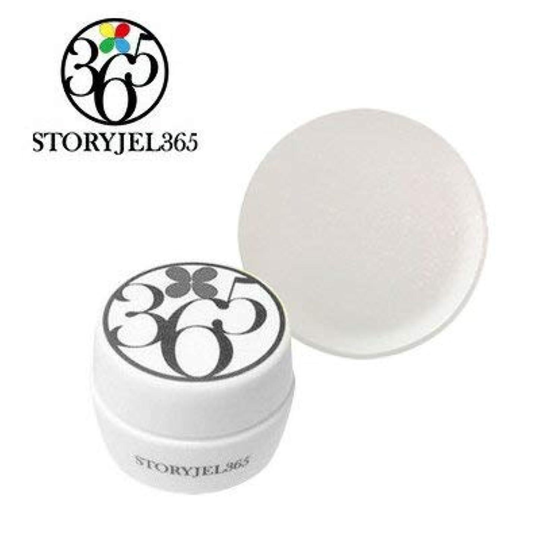 キュービックオーバーフロー中庭STORYJEL365 カラージェル 真珠のネックレス 5g SJS-085S