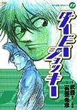 ダービージョッキー (11) (ヤングサンデーコミックス)