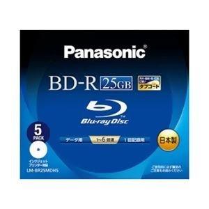 パナソニック LM-BR25MDH5 データ用 BD-R 25GB 1回記録 プリンタブル 6速 5枚