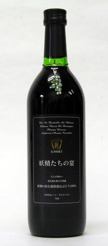 ひるぜんワイン『妖精たちの宴』