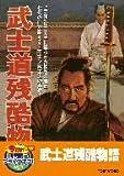 武士道残酷物語【DVD】