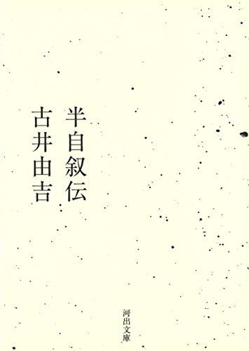 半自叙伝  / 古井由吉