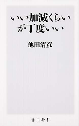 いい加減くらいが丁度いい (角川新書)