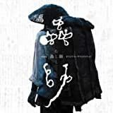 実写映画「蟲師」オリジナル・サウンドトラック
