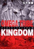 OMEGA TRIBE KINGDOM 11 (ビッグコミックス)の詳細を見る