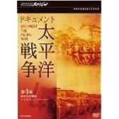 NHKスペシャル ドキュメント太平洋戦争 第4集 責任なき戦場 ~ビルマ・インパール~ [DVD]