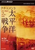 NHKスペシャル ドキュメント太平洋戦争 第4集 責任なき戦場~ビルマ・インパール~[DVD]