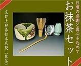 抹茶セット お抹茶と茶筅直しもついてくる お抹茶5点セット 織部焼き 茶道具