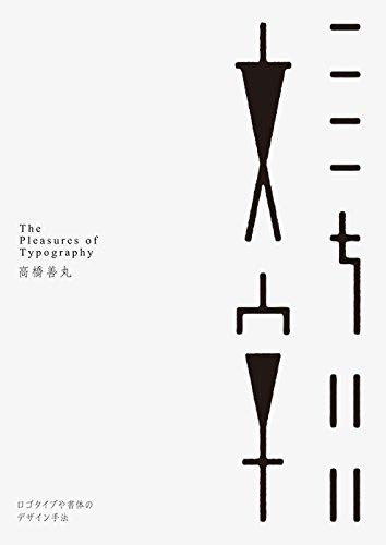 ここちいい文字 -ロゴタイプや書体のデザイン手法-