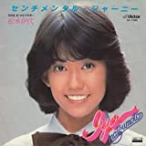 センチメンタル・ジャーニー (MEG-CD)