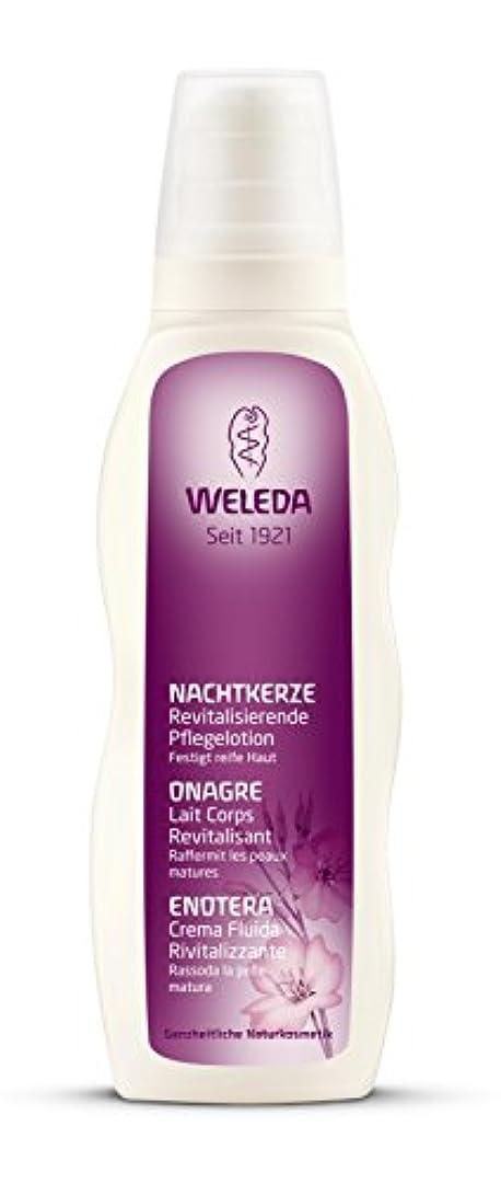 年金受給者灰で出来ているWELEDA(ヴェレダ)  イブニングプリムローズ ボディミルク 200ml