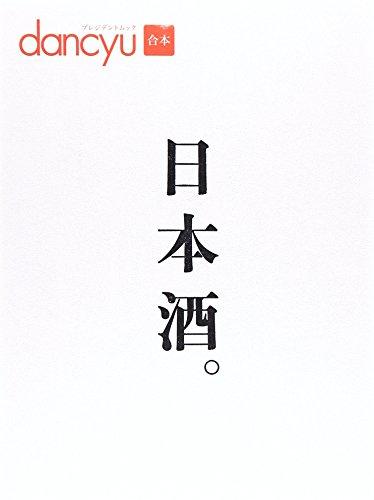 日本酒。 (プレジデントムックdancyu)...