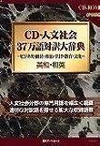 CD-人文社会 37万語対訳大辞典