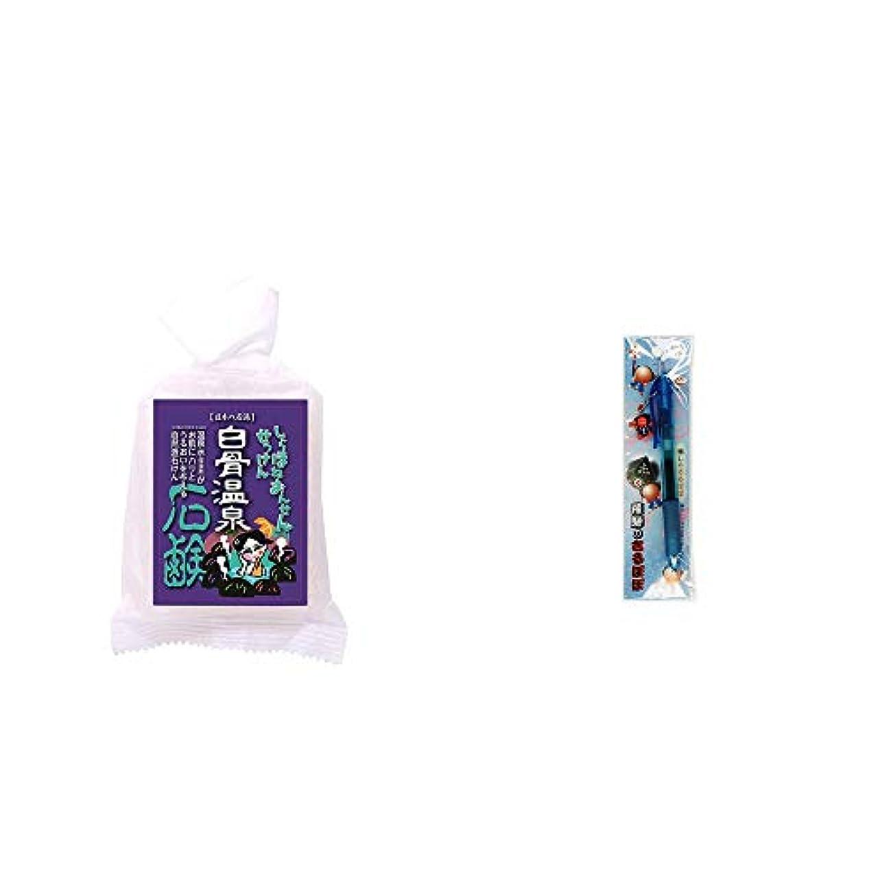 免除老人する[2点セット] 信州 白骨温泉石鹸(80g)?さるぼぼ 癒しボールペン 【ブルー】