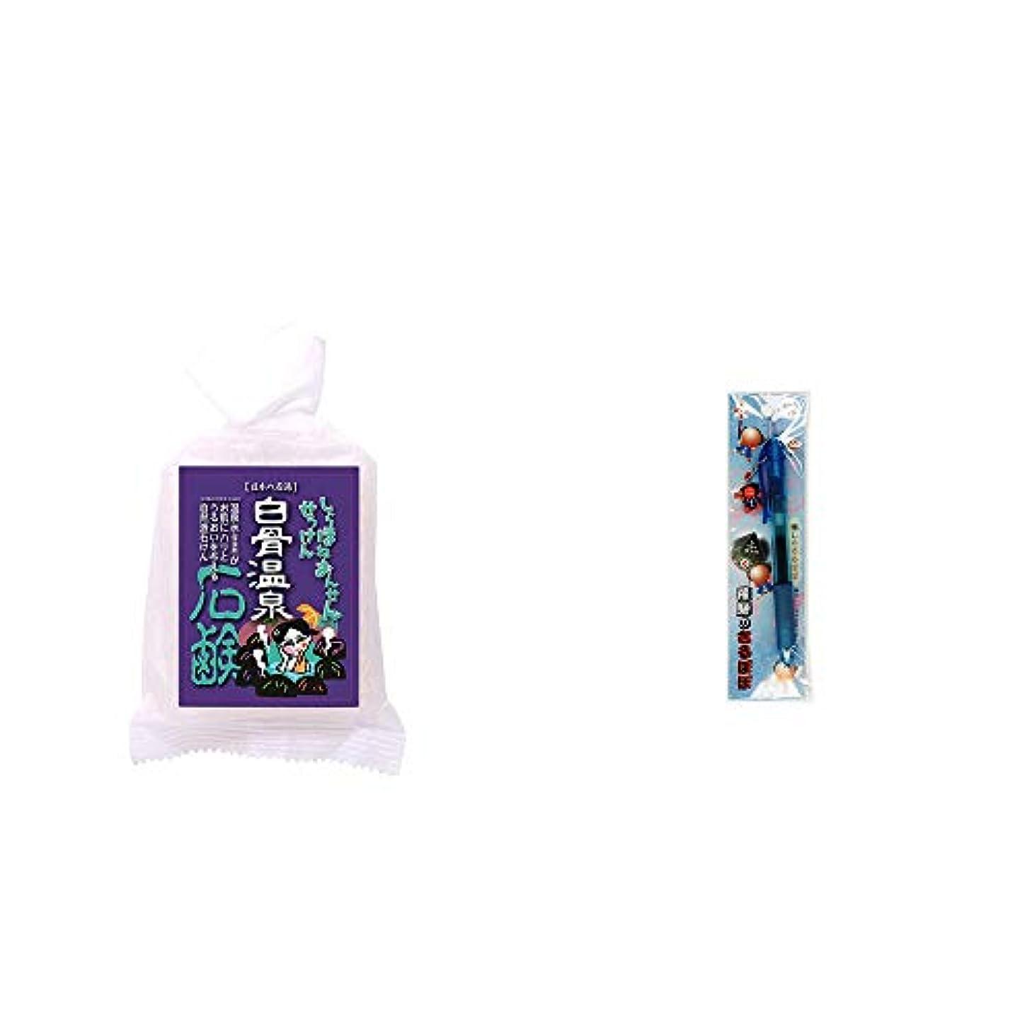 建物ゴールデン鋼[2点セット] 信州 白骨温泉石鹸(80g)?さるぼぼ 癒しボールペン 【ブルー】