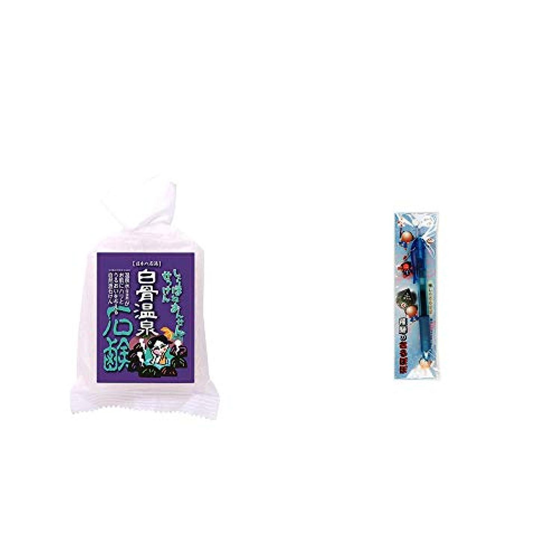 ホイットニーランクフォーカス[2点セット] 信州 白骨温泉石鹸(80g)?さるぼぼ 癒しボールペン 【ブルー】