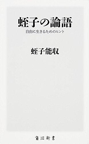 蛭子の論語 自由に生きるためのヒント (角川新書)の詳細を見る
