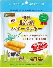 ノースカラーズ 純国産北海道バタークッキー2枚×5包 ※2こセット NO33687x2