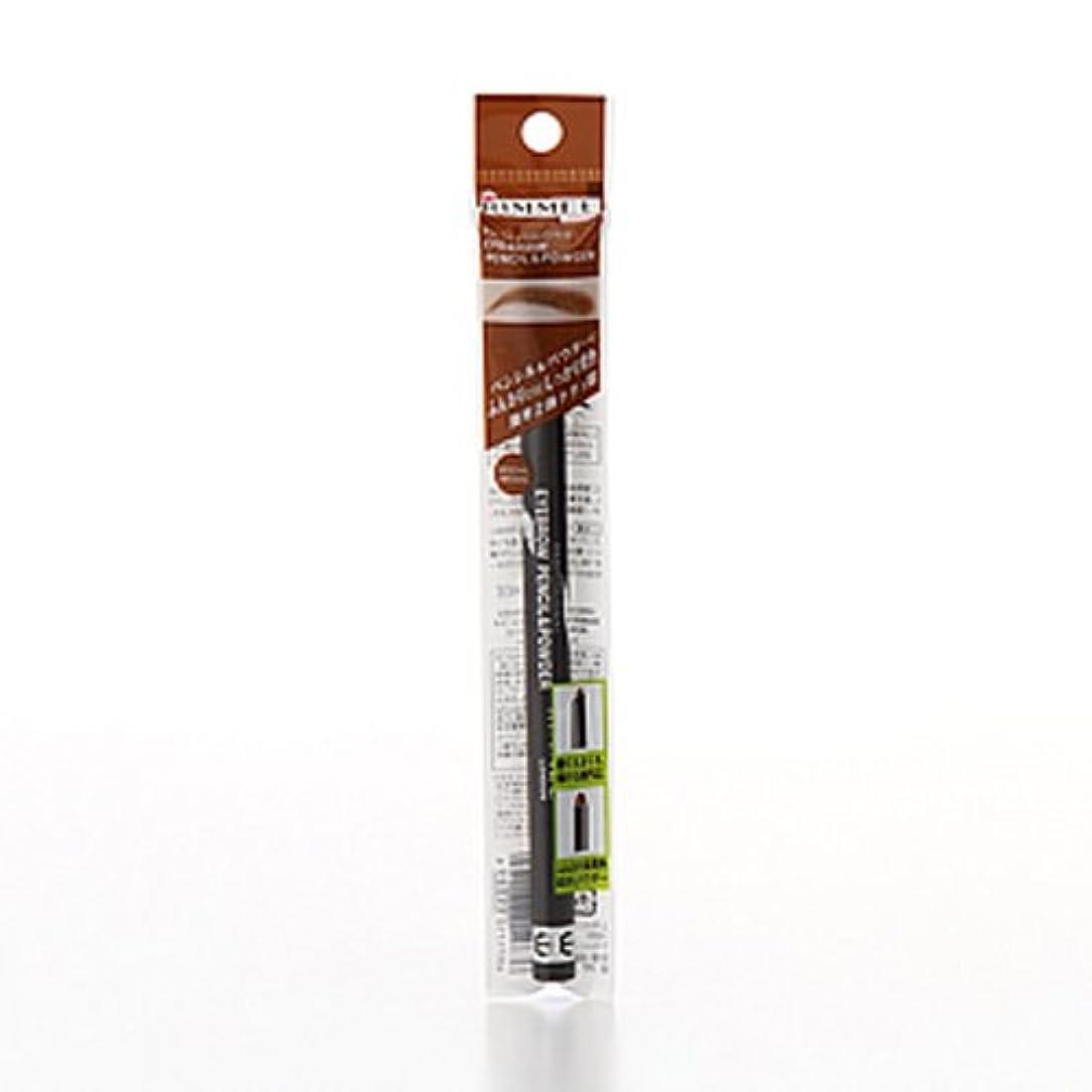 ポケット上下する隔離するリンメル プロフェッショナル アイブロウ ペンシル&パウダー 004 モカブラウン 0.8g