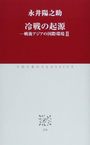 冷戦の起源II (中公クラシックス)