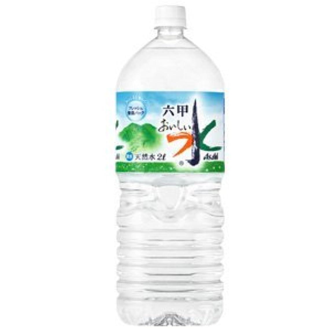 残り甘やかす当社アサヒ飲料 おいしい水 天然水 六甲 2Lペットボトル×6本入×(2ケース)
