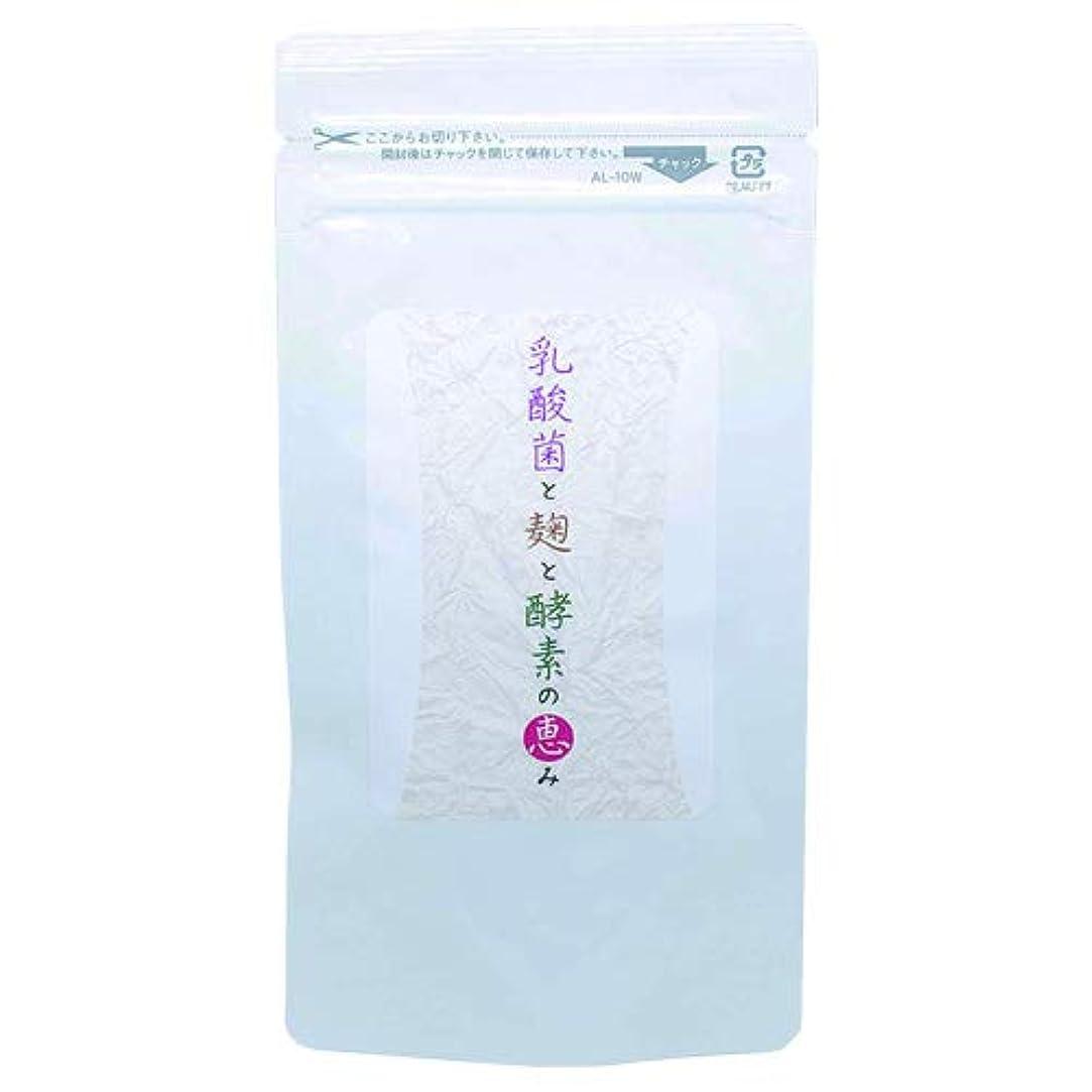 尽きるプール蛾乳酸菌と麹と酵素の恵み (1)