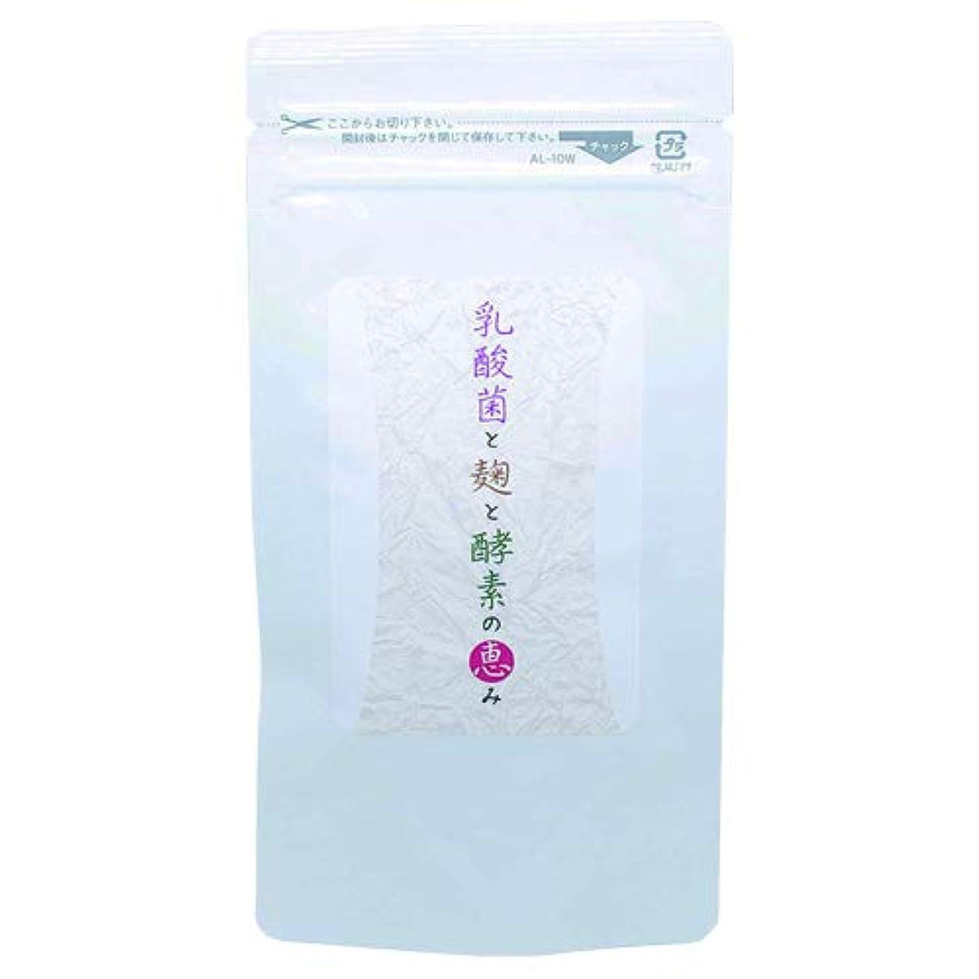 絡まる拮抗する含む乳酸菌と麹と酵素の恵み (1)