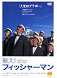 歌え!フィッシャーマン (レンタル専用版) [DVD]