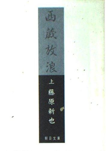 西蔵放浪 (上) (朝日文庫)の詳細を見る