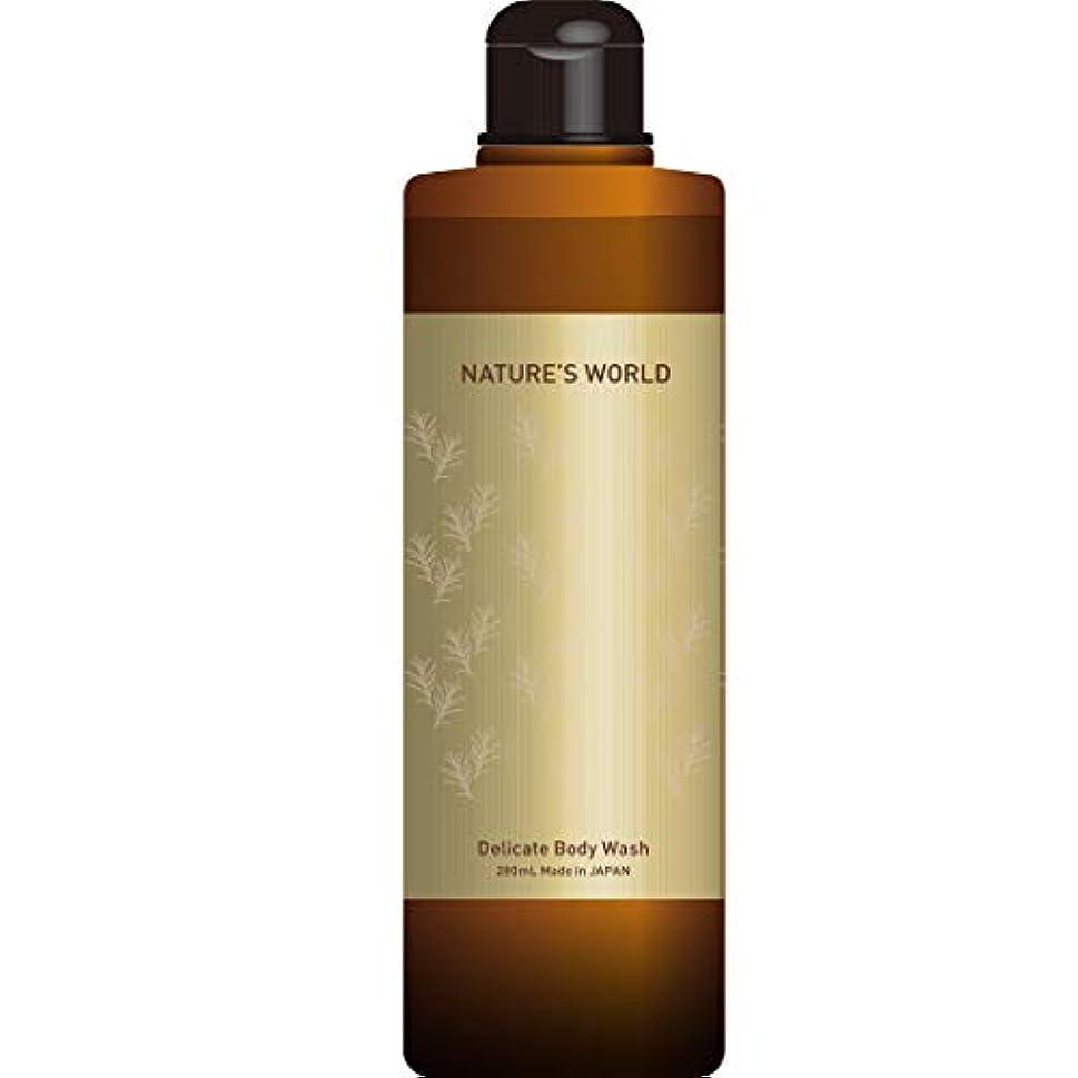 通常に負けるあごNATURE'S WORLD(ネイチャーズワールド) Nature's World デリケートボディソープ シトラスフローラルの香り 280ml