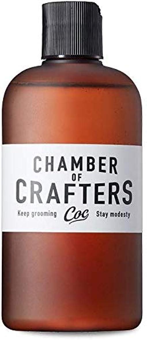 発明誘導告発CHAMBER OF CRAFTERS チェンバーオブクラフターズ スキンローション 化粧水 180mL 【5点セット】