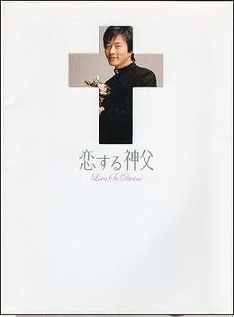 映画パンフレット★『恋する神父』/クォン・サンウ、ハ・ジウォン、キム・イングォン