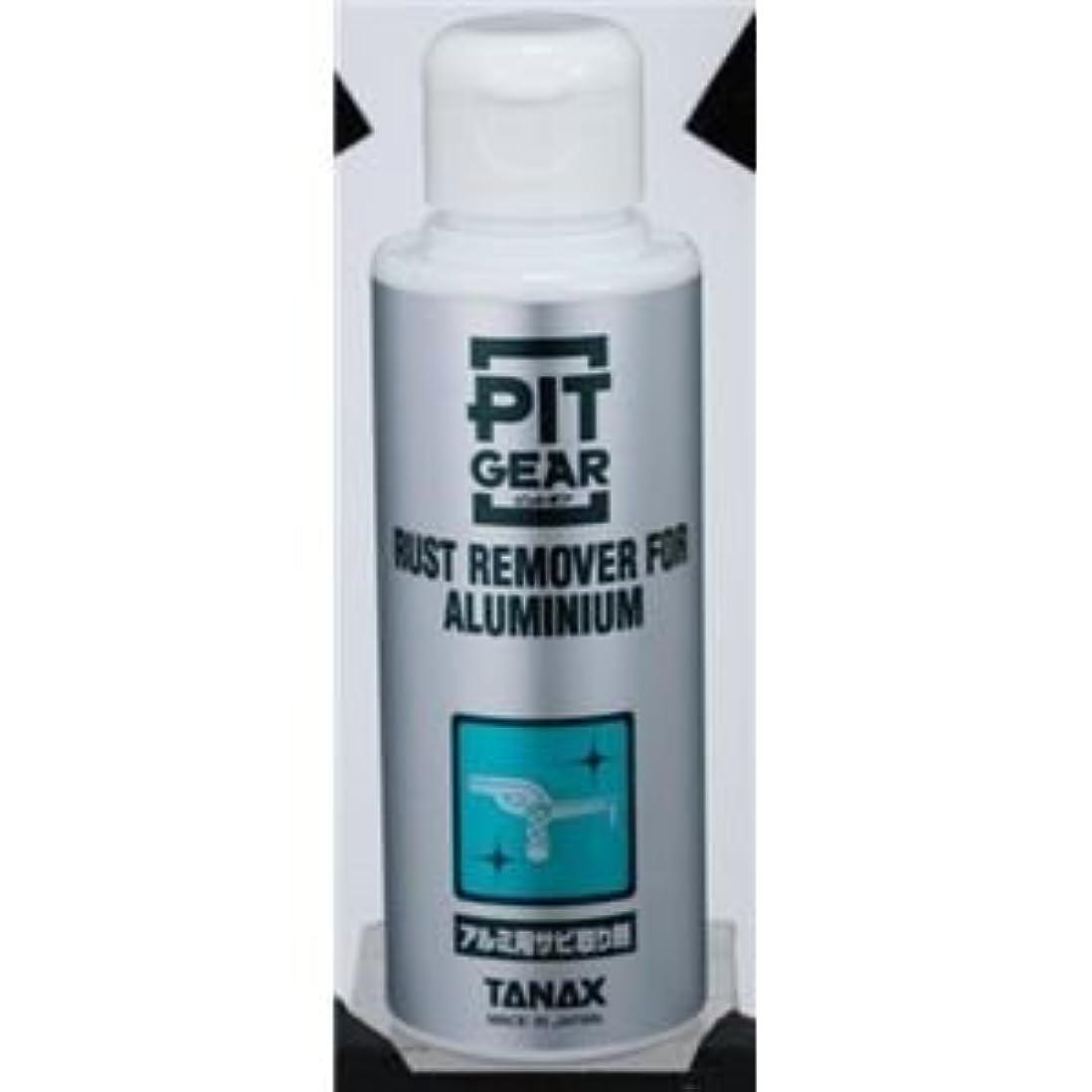 相関する圧倒する外交官タナックス(TANAX) PG-255 アルミ用サビ取り剤 100ml