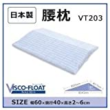 日本製 VISCO-FLOAT(ヴィスコフロート) ジャポニカ 腰枕 VT203