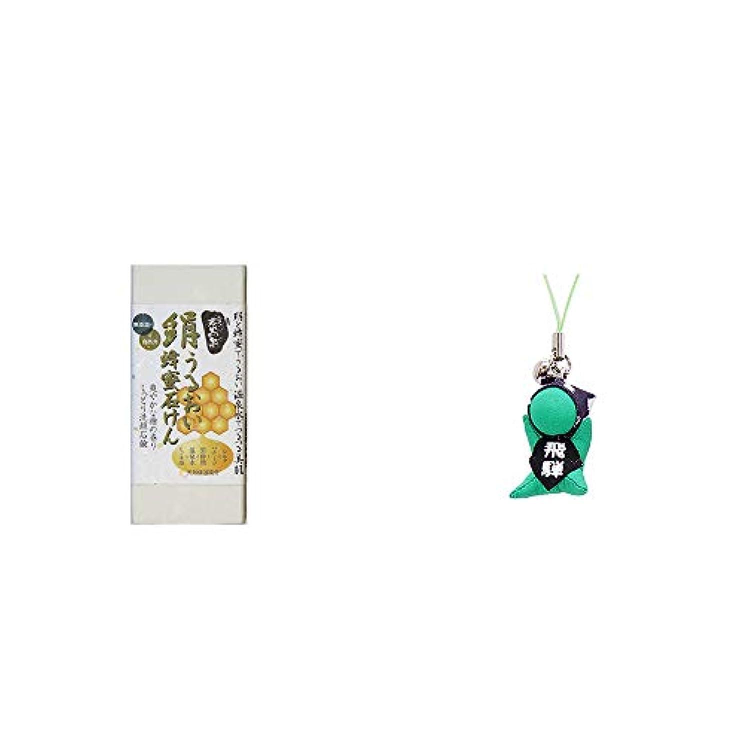 [2点セット] ひのき炭黒泉 絹うるおい蜂蜜石けん(75g×2)?さるぼぼ幸福ストラップ 【オレンジ】 / 風水カラー全9種類 妊娠(子宝) お守り//