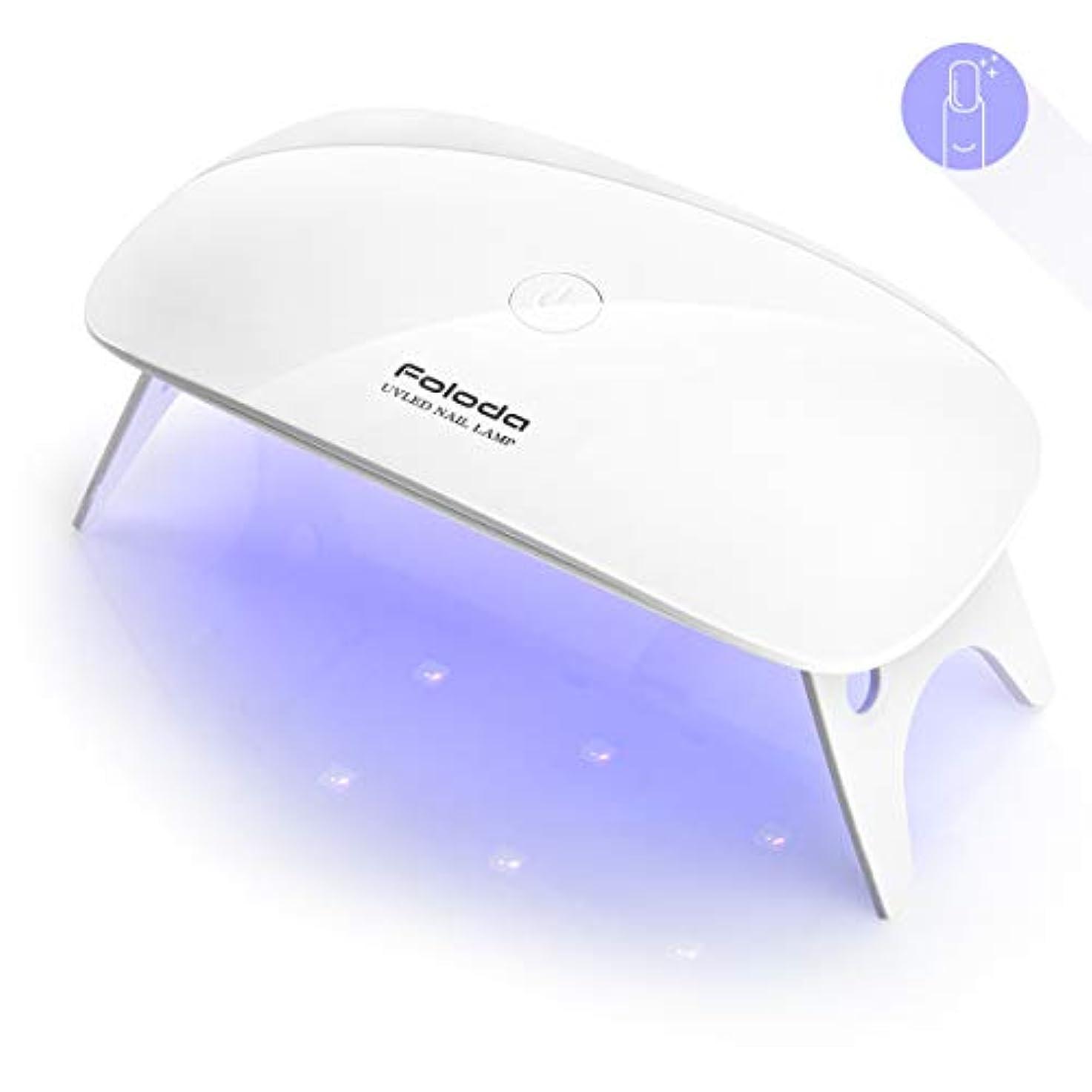 認知劇場消費LEDネイルドライヤー UVライト Foloda タイマー設定可能 折りたたみ式手足とも使える 人感センサー式 LED 硬化ライト UV と LEDダブルライト ジェルネイル用 ホワイト (white)