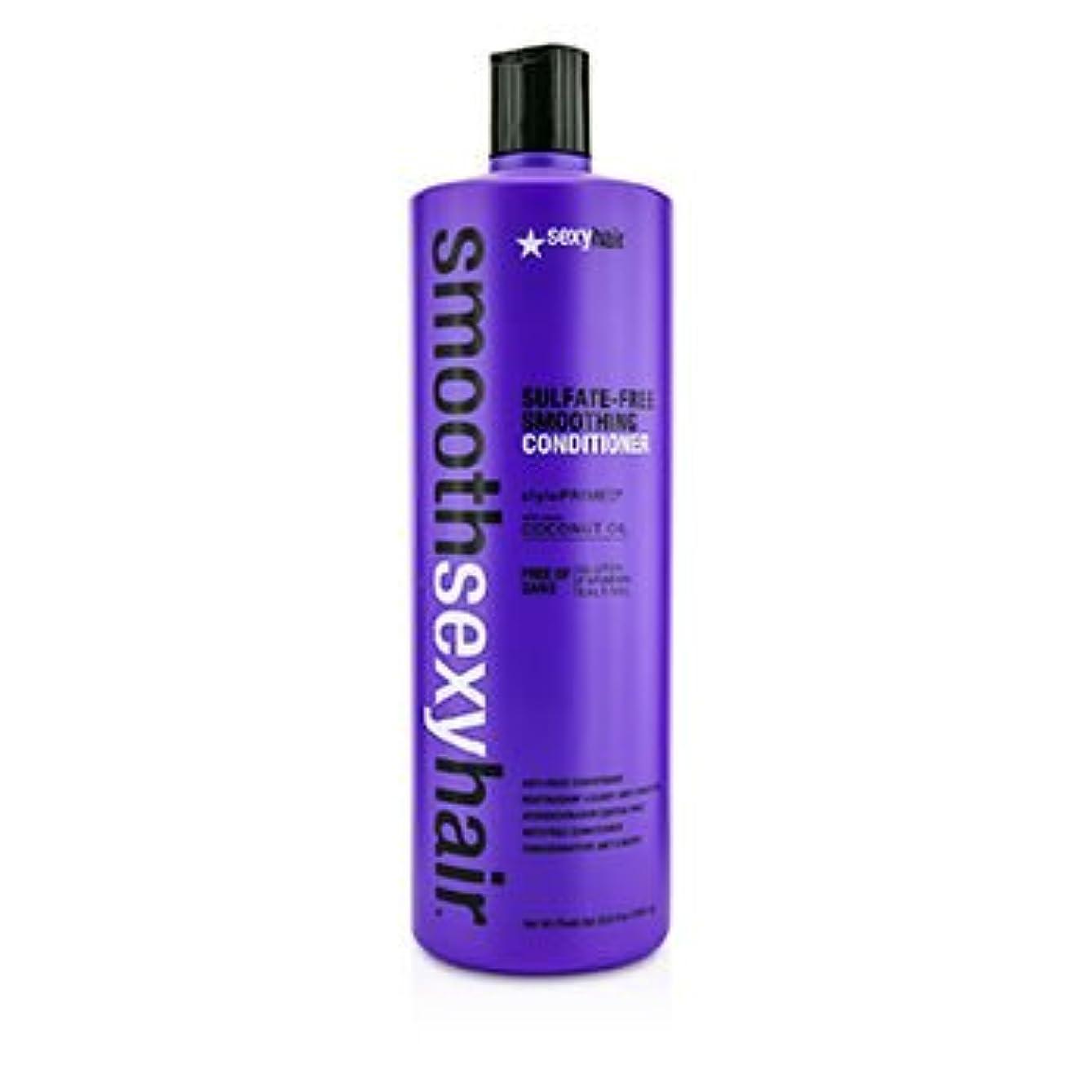 フレキシブル文句を言う古代[Sexy Hair Concepts] Smooth Sexy Hair Sulfate-Free Smoothing Conditioner (Anti-Frizz) 1000ml/33.8oz