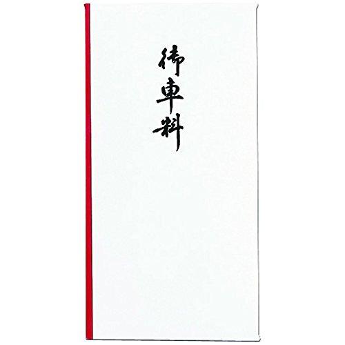 マルアイ 祝万円袋 御車料 10枚 ノ-107
