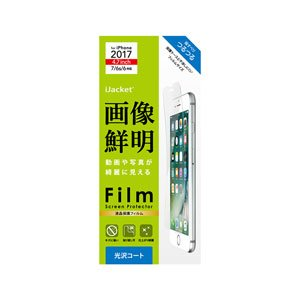 PGA iPhone 8 / 7 / 6s / 6用 液晶保護フィルム 光沢 PG-17MHD01
