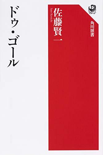 ドゥ・ゴール (角川選書 617)