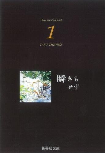 瞬きもせず (1) (集英社文庫―コミック版)