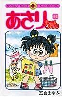 あさりちゃん 92 (てんとう虫コミックス)