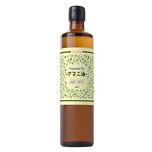 【大容量 360g】 亜麻仁油 アマニ油 イタリア産 低温圧搾 / コールドプレス