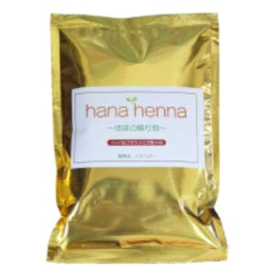 返済質量風が強い?hana henna?ハナヘナ ハーバルブラウン(こげ茶) (100g)