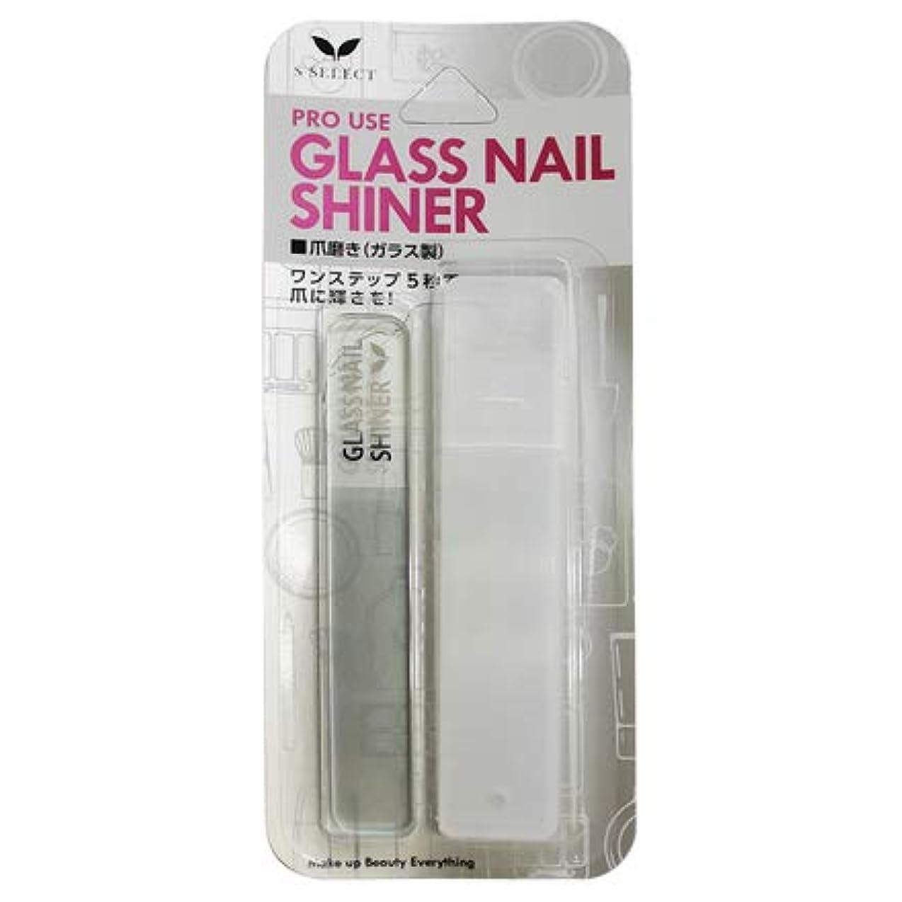 S SELECT エスセレクト PRO USE GLASS NAIL SHINER グラスネイルシャイナー 爪磨き ガラス製