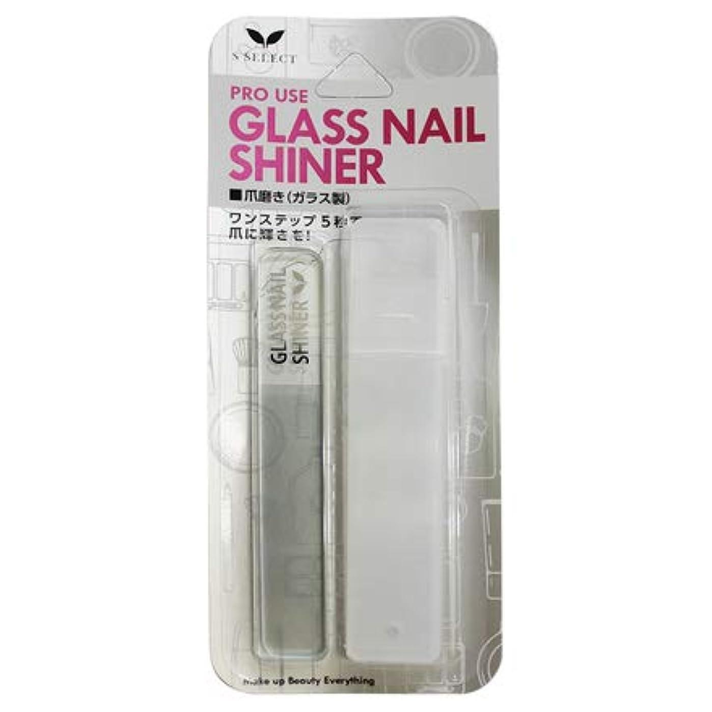 フライト突然のファイアルS SELECT エスセレクト PRO USE GLASS NAIL SHINER グラスネイルシャイナー 爪磨き ガラス製