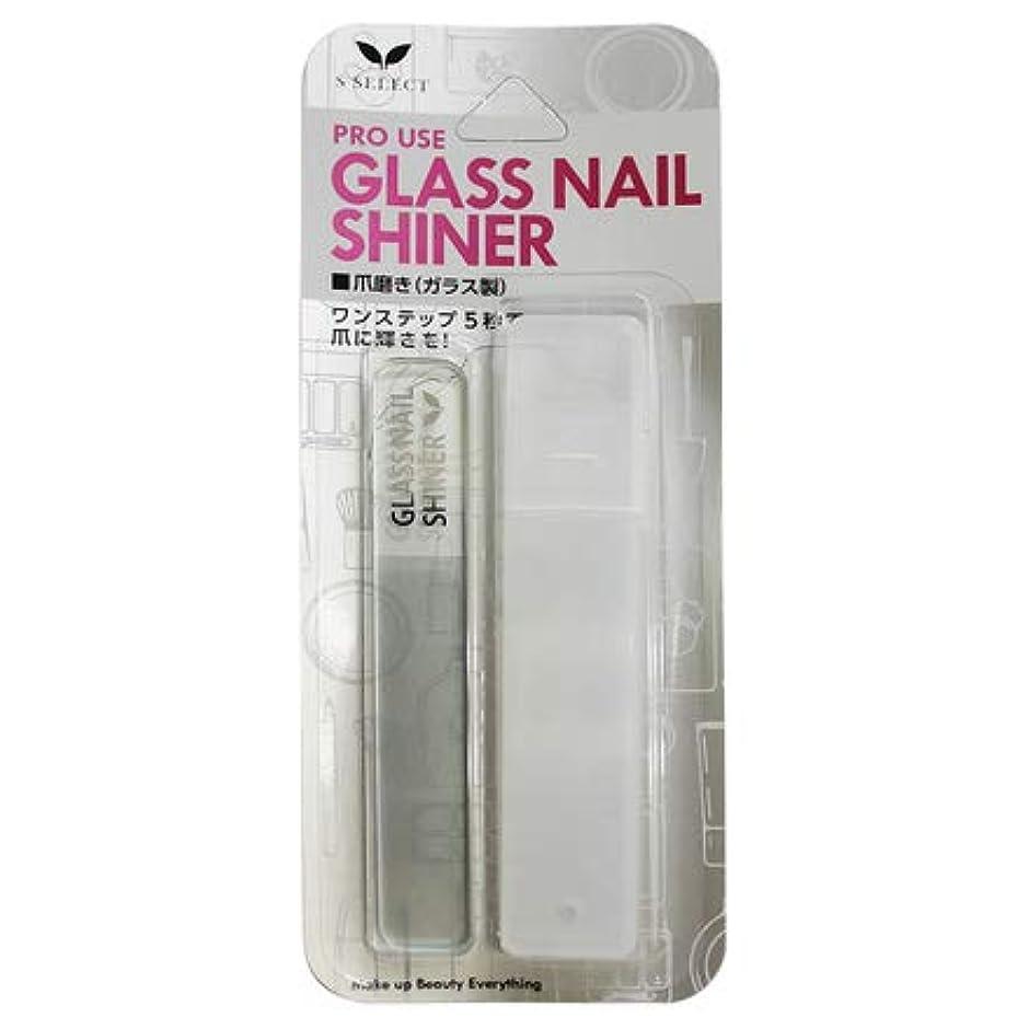オリエント黒人収まるS SELECT エスセレクト PRO USE GLASS NAIL SHINER グラスネイルシャイナー 爪磨き ガラス製