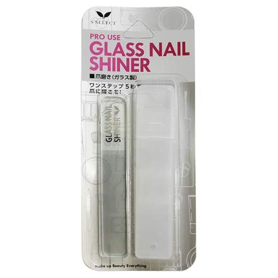 橋脚スティック聴覚障害者S SELECT エスセレクト PRO USE GLASS NAIL SHINER グラスネイルシャイナー 爪磨き ガラス製