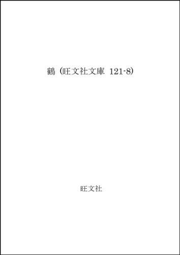 鶴 (旺文社文庫 121-8)の詳細を見る