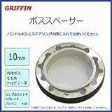 GRIFFIN ボススペーサー10mm
